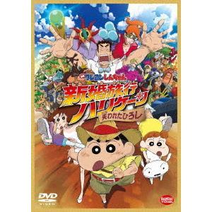 【DVD】映画クレヨンしんちゃん 新婚旅行ハリケーン 〜失われたひろし〜