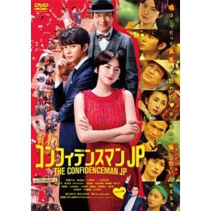 【DVD】コンフィデンスマンJP ロマンス編 通常版