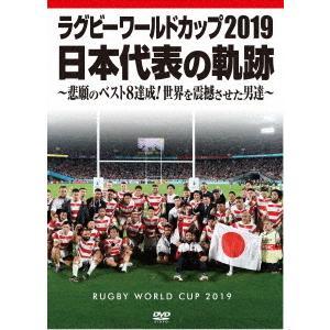 【DVD】 ラグビーワールドカップ2019 日本代表の軌跡 DVD BOX