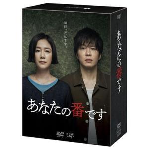 【DVD】あなたの番です DVD-BOX
