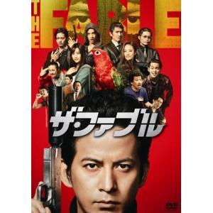 【DVD】ザ・ファブル