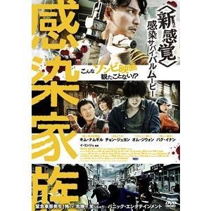 【DVD】感染家族