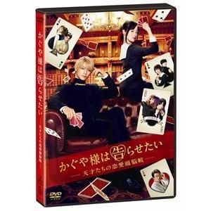 【DVD】かぐや様は告らせたい 〜天才たちの恋愛頭脳戦〜(通常版)