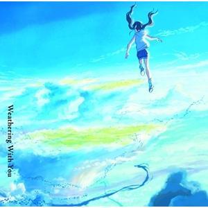 【CD】RADWIMPS / 天気の子