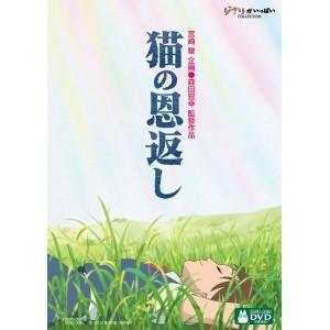 <DVD> 猫の恩返し/ギブリーズ episode2<br>240