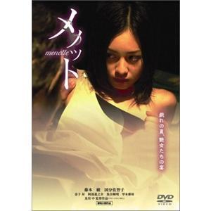 <DVD> メノット