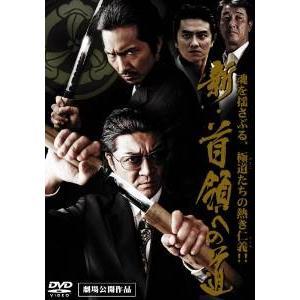 <DVD>新・首領への道<br>240
