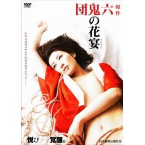 <DVD> 団鬼六原作 鬼の花宴 <ソフトデザイン版>