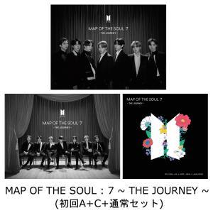 【同時購入特典付】【CD】BTS / MAP OF THE SOUL : 7 ~ THE JOURNEY ~(初回A+C+通常セット)(Blu-ray Disc付)