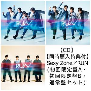 【同時購入特典付】【CD】Sexy Zone / RUN(3形態一括セット)