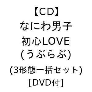 【CD】なにわ男子 / 初心LOVE(うぶらぶ)(3形態一括セット)[DVD付]