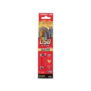 ビクター VX-U210 USBケーブル/1M/A-ミニB5P<br>027