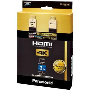 パナソニック RP-CHKX30-K HDMIケーブル Ver2.0対応 (3.0m)|yamada-denki