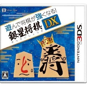 遊んで将棋が強くなる! 銀星将棋DX (3DSゲームソフト)CTR-P-BSGJ<br>...
