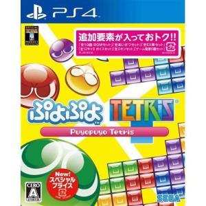 ぷよぷよテトリス スペシャルプライス PS4 (PS4ゲームソフト)PLJM-80120<br...