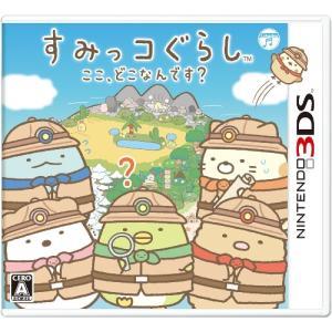 すみっコぐらし ここ、どこなんです? 3DS CTR-P-AWHJ  (3DSゲームソフト)|yamada-denki