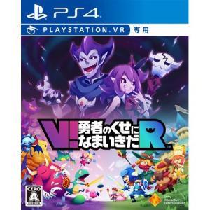 V!勇者のくせになまいきだR (PlayStationVR専用)  PS4 PCJS-66009 yamada-denki