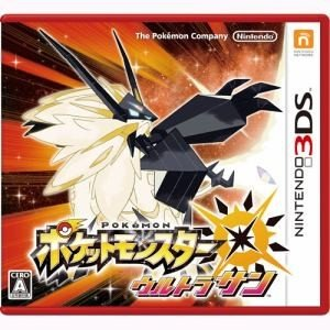 ポケットモンスター ウルトラサン 3DS CTR-P-A2AJ|yamada-denki
