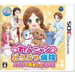 わんニャンどうぶつ病院 ペットのお医者さんになろう! 3DS CTR-P-BW2J|yamada-denki