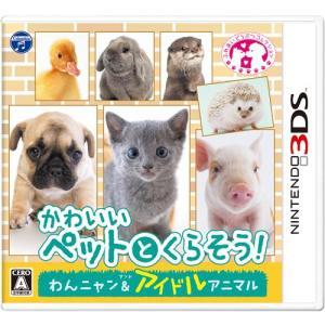 かわいいペットとくらそう! わんニャン&アイドルアニマル 3DS CTR-P-BWAJ&lt...