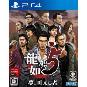 龍が如く5 夢、叶えし者 PS4 PLJM-16244|yamada-denki