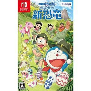 ゲーム ドラえもん のび太の新恐竜 Nintendo Switch HAC-P-AVW3A