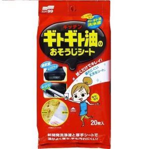 ソフト99  ギトギト油のおそうじシート 20枚|yamada-denki