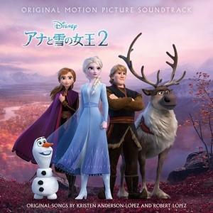 【CD】アナと雪の女王 2 スーパーデラックス版(初回生産限定盤)