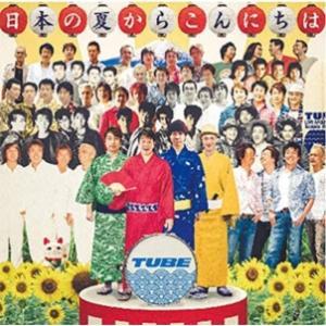 【発売日翌日以降お届け】【CD】TUBE / 日本の夏からこんにちは(通常盤)