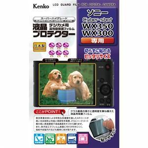 Kenko KLP-SCSWX350 液晶プロテクター SONY Cyber-shot DSC-WX...