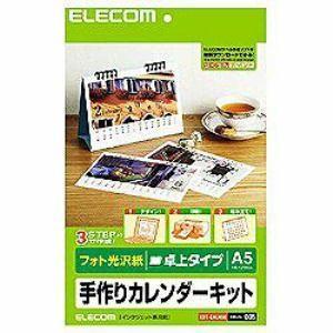 エレコム EDT-CALA5K フォト光沢紙 カレンダーキット A5 卓上