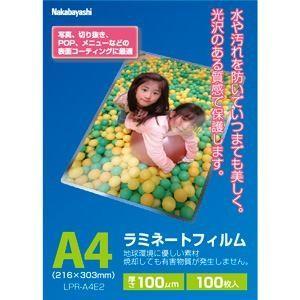 ナカバヤシ LPR-A4E2 ラミネートフィルムE2 100μm A4 100枚入|yamada-denki