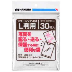 ハクバ P-S1-L 写真用袋 ショーレックス袋 L (30枚入り)|yamada-denki