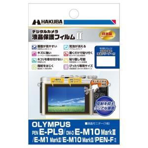 ハクバ DGF2-OEPL9 OLYMPUS PEN E-PL9/OM-D E-M10 MarkII...