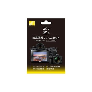 ニコン NH-ZFL6SET ニコンZ7 Z6用 液晶保護フィルムセットの商品画像|ナビ