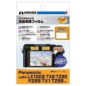 ハクバ DGF2-PALX100M2 Panasonic LUMIX LX100M2 / TX2 /...