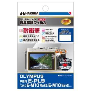 ハクバ DGFS-OEPL9 液晶保護フィルム 耐衝撃 Olymus PEN E-PL9/OM-D ...