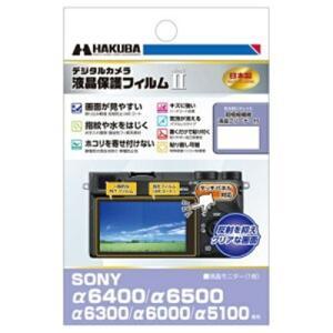 ハクバ DGF2-SA6400 液晶保護フィルム MarkII (ソニー SONY α6400/α6...