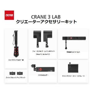 バンリンクス Crane 3 Lab Creator Accessories Kit C000023E|yamada-denki
