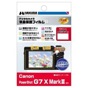 ハクバ DGF2-CAG7XM3 液晶保護フィルム MarkII Canon PowerShot G...