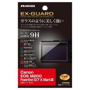 ハクバ EXGF-CAEM200 EX-GUARD 液晶保護フィルム Canon EOS M200 ...
