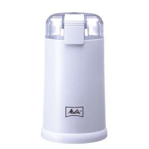 メリタ ECG62-3W 電動コーヒーミル ホワイト<br>044