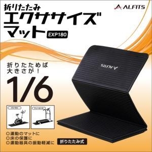 アルインコ EXP180 折りたたみエクササイズマット|yamada-denki