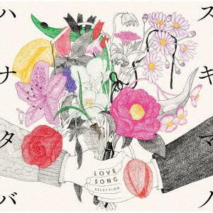 <CD> スキマスイッチ / スキマノハナタバ 〜Love Song Selection〜(初回限定盤)(DVD付)|yamada-denki