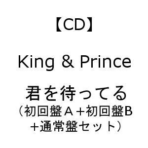 【先着特典付】<CD> King & Prince / 君を待ってる(初回限定盤A+初回限定盤B+通常盤セット)|yamada-denki