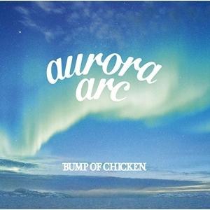 【CD】BUMP OF CHICKEN / aurora arc(初回限定盤A)(DVD付)|yamada-denki