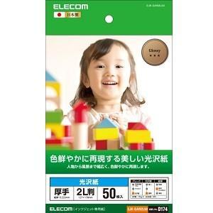 ELECOM(エレコム) EJK-GAN2L5...の関連商品6