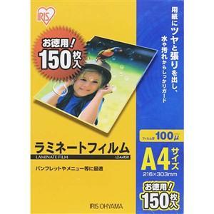アイリスオーヤマ LZ-A4150 ラミネートフィルム 100μ A4サイズ 150枚入り|yamada-denki