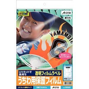 エーワン 38909 パソコンで手作りうちわ うちわ用ラベル カバーフィルム|yamada-denki