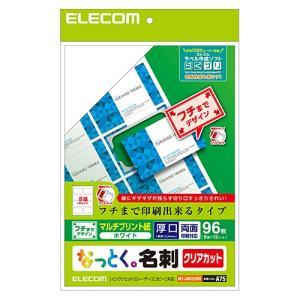 エレコム MT-JMKE2WN 名刺用紙(クリ...の関連商品7